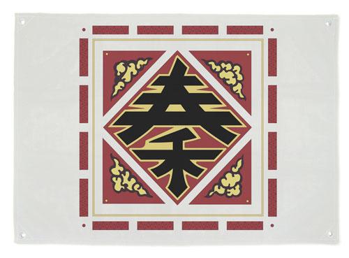 キングダム 秦国の旗(再販)[コスパ]《07月予約》