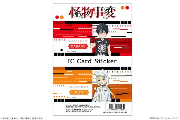 怪物事変 ICカードステッカー 01 夏羽&紺[カナリア]《在庫切れ》
