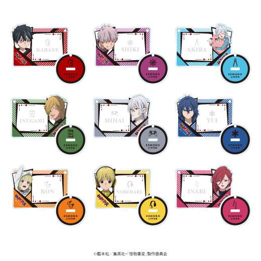 TVアニメ「怪物事変」 トレーディング アクリルメモカード 9個入りBOX[スターマイン]《在庫切れ》