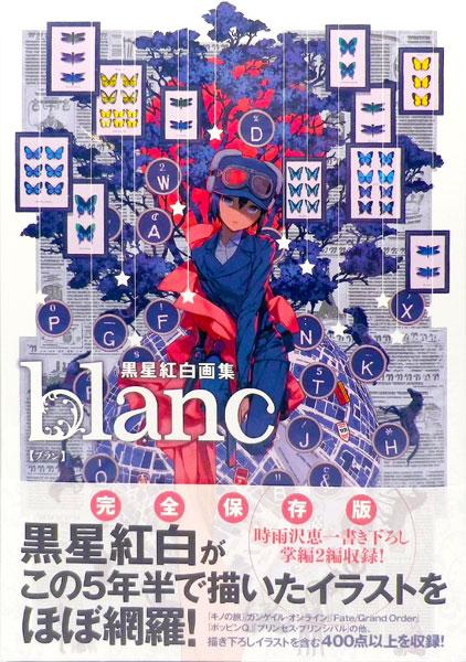 黒星紅白画集 blanc (書籍)[KADOKAWA]《在庫切れ》