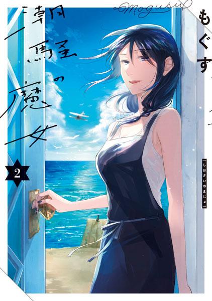 【特典】潮騒の魔女(2) (書籍)[一迅社]《発売済・在庫品》