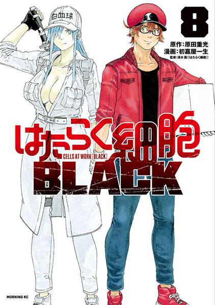 はたらく細胞BLACK(8) (書籍)[講談社]《発売済・在庫品》