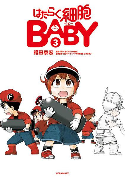 はたらく細胞BABY(3) (書籍)[講談社]《発売済・在庫品》