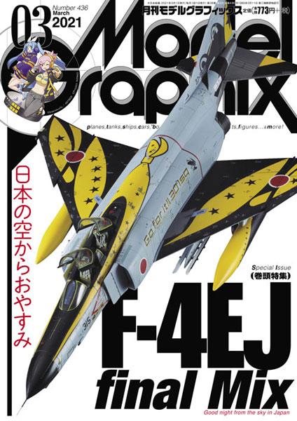 モデルグラフィックス 2021年03月号 (書籍)[大日本絵画]《在庫切れ》