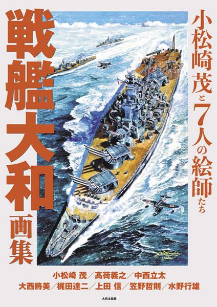戦艦大和画集 小松崎茂と7人の絵師 (書籍)[大日本絵画]《在庫切れ》