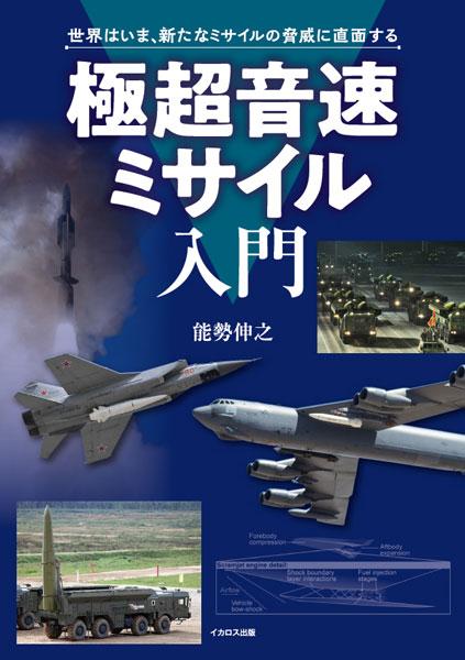 極超音速ミサイル入門 (書籍)[イカロス出版]《在庫切れ》