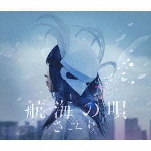 CD さユり / 航海の唄 通常盤 (TVアニメ『僕のヒーローアカデミア』エンディングテーマ)[SME]《在庫切れ》