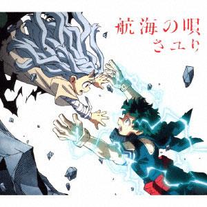 CD さユり / 航海の唄 期間生産限定アニメ盤 (TVアニメ『僕のヒーローアカデミア』エンディングテーマ)[SME]【送料無料】《在庫切れ》