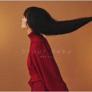 CD 緑黄色社会 / Shout Baby (「僕のヒーローアカデミア」TVアニメ4期エンディングテーマ)[SME]《在庫切れ》