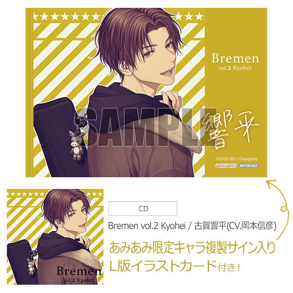 【あみあみ限定特典】CD Bremen vol.2 Kyohei / 古賀響平(CV.岡本信彦)[Orangette]《発売済・在庫品》
