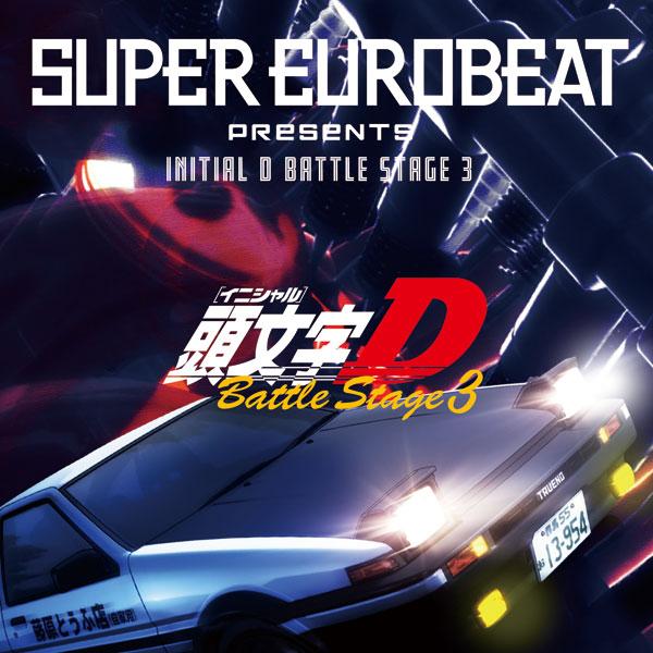 CD SUPER EUROBEAT presents INITIAL D BATTLE STAGE 3[エイベックス]《在庫切れ》