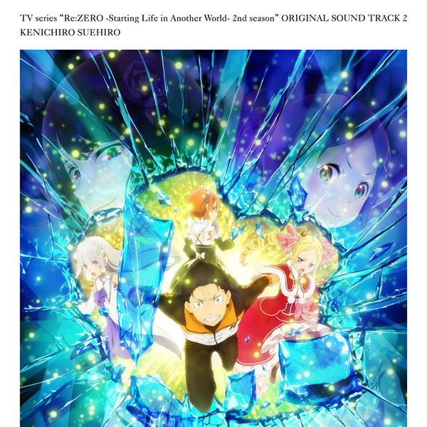 CD TVアニメ「Re:ゼロから始める異世界生活」2nd season サウンドトラックCD Vol.2[KADOKAWA]《在庫切れ》