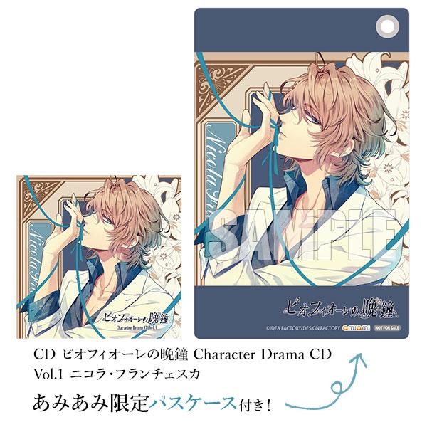 【あみあみ限定特典】CD ピオフィオーレの晩鐘 Character Drama CD Vol.1 ニコラ・フランチェスカ[ティームエンタテインメント]《04月予約》