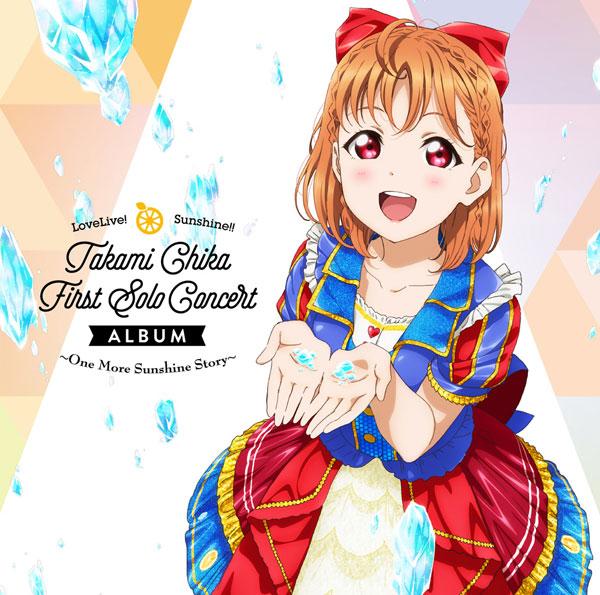 【特典】CD 高海千歌 from Aqours / LoveLive! Sunshine!! Takami Chika First Solo Concert Album[ランティス]《在庫切れ》