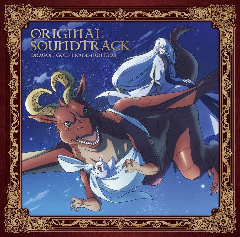 CD アニメ「ドラゴン、家を買う。」オリジナルサウンドトラック[ポニーキャニオン]《06月予約》