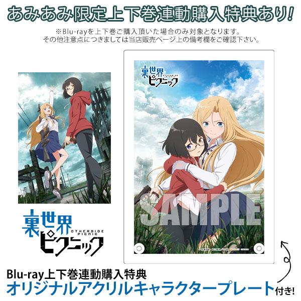 【特典】BD 裏世界ピクニック Blu-ray BOX 上巻 初回生産限定[ソニー・ピクチャーズ]《05月予約》