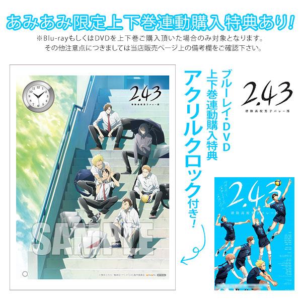 【特典】DVD 「2.43 清陰高校男子バレー部」上巻 完全生産限定版[アニプレックス]《発売済・在庫品》