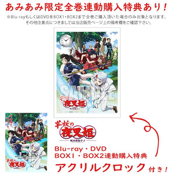 【特典】BD 半妖の夜叉姫 Blu-ray Disc BOX 1 完全生産限定版[アニプレックス]【送料無料】《03月予約》