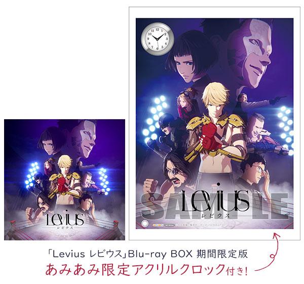 【あみあみ限定特典】BD 「Levius レビウス」Blu-ray BOX 期間限定版[キングレコード]【送料無料】《04月予約》