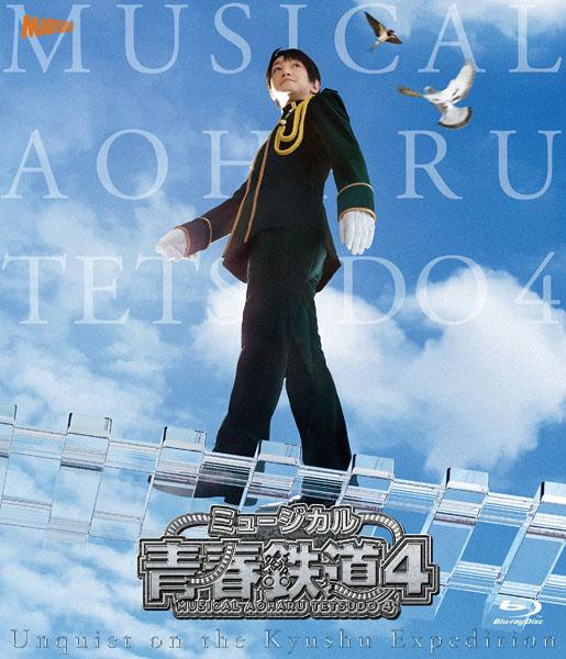 BD ミュージカル『青春-AOHARU-鉄道』4~九州遠征異常あり~ 通常版 (Blu-ray Disc)[マーベラス]《06月予約》