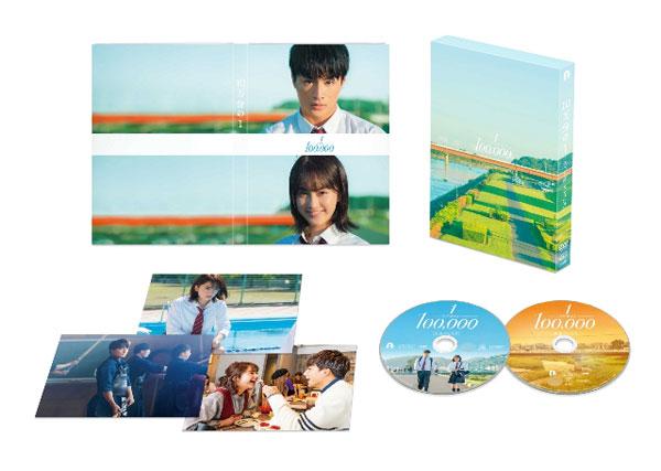 BD 10万分の1 Blu-rayスペシャル・エディション[ポニーキャニオン]《05月予約》