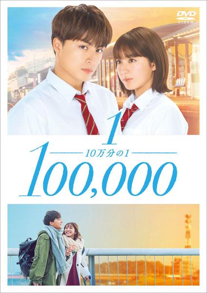 DVD 10万分の1 DVDスタンダード・エディション[ポニーキャニオン]《在庫切れ》