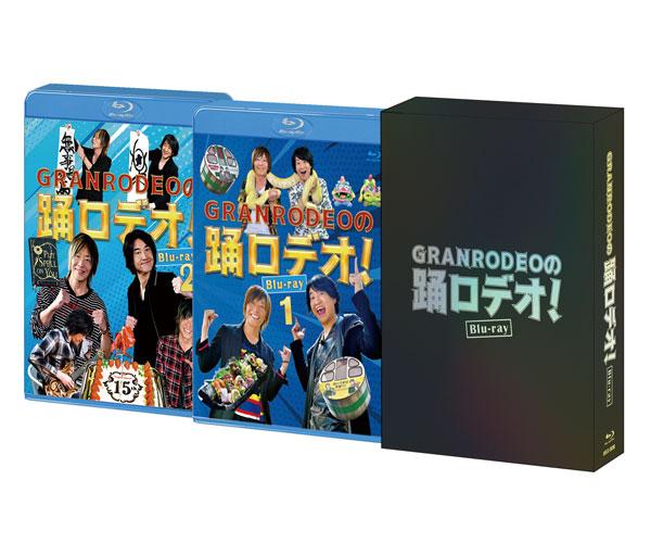 【特典】BD GRANRODEOの踊ロデオ! Blu-ray COMPLETE BOX 初回生産限定[TBS]《05月予約》