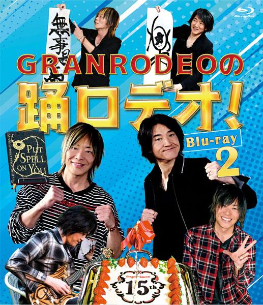 【特典】BD GRANRODEOの踊ロデオ! Blu-ray 2[TBS]《05月予約》