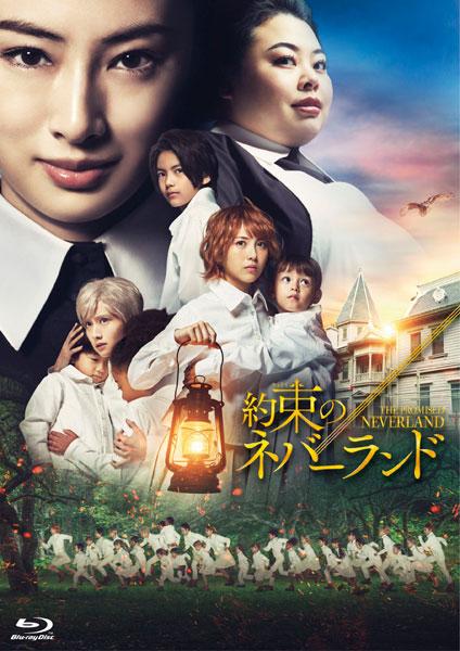 BD 約束のネバーランド Blu-ray スペシャル・エディション (Blu-ray Disc)[フジテレビ]《在庫切れ》
