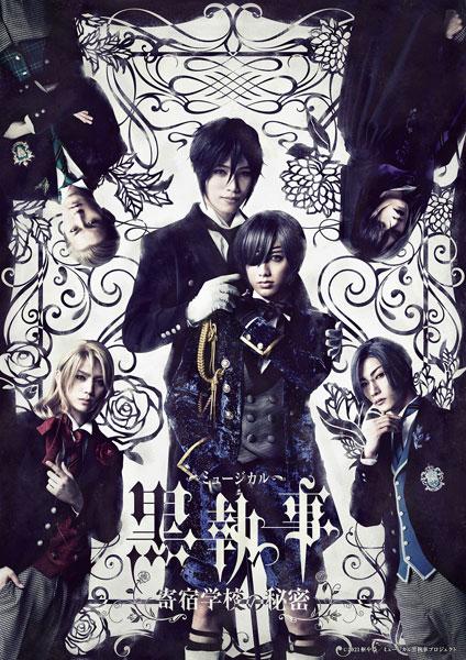 DVD ミュージカル「黒執事」~寄宿学校の秘密~ 完全生産限定版[アニプレックス]《09月予約》