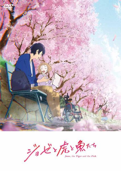 DVD アニメ映画『ジョゼと虎と魚たち』通常版[KADOKAWA]《08月予約》
