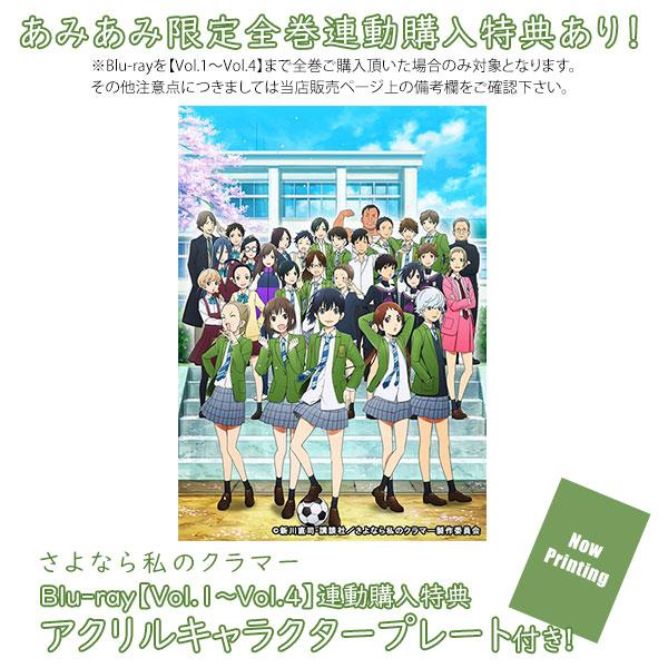 BD さよなら私のクラマー Vol.3 (Blu-ray Disc)[DMM pictures]《10月予約》