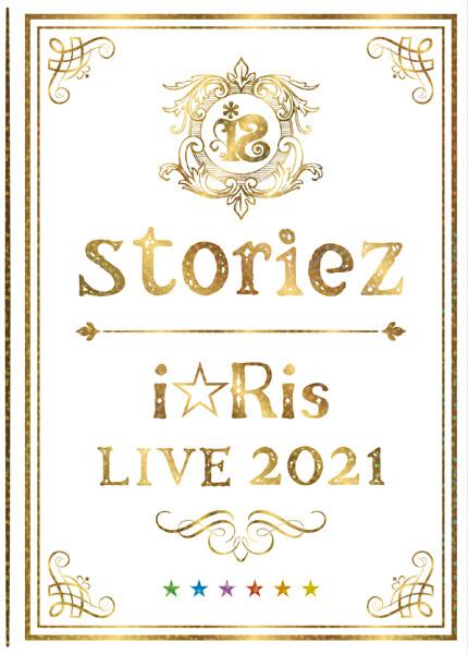 DVD i☆Ris LIVE 2021 ~storiez~ 初回生産限定盤[エイベックス]《07月予約》