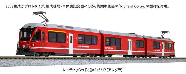 10-1273 レーティッシュ鉄道 ABe8/12 〈アレグラ〉 3両セット(再販)[KATO]《発売済・在庫品》