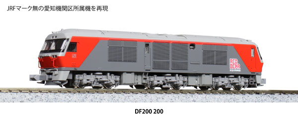 7007-5 DF200 200[KATO]《発売済・在庫品》