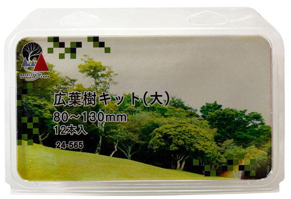 24-565 広葉樹キット(大) 80~130mm 12本入[KATO]《発売済・在庫品》