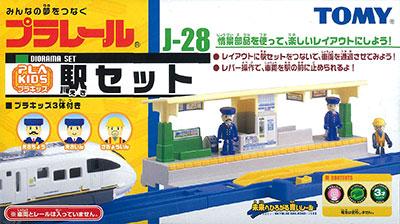 プラレール J28 プラキッズ駅セット[タカラトミー]《発売済・在庫品》