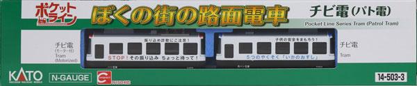 14-503-3 チビ電 ぼくの街の路面電車 パト電[KATO]《06月予約》