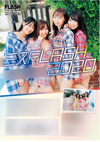 【特典】FLASHトレカシリーズ第12弾「ミスFLASH2020」公式トレーディングカード 6パック入りBOX[ヒッツ]《在庫切れ》