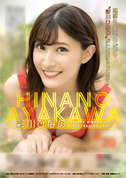 【特典】「彩川ひなの」~Happy Birthday~ファースト・トレーディングカード 10BOXセット[ヒッツ]【送料無料】《06月予約》