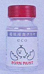 ボーンペイント 超低浸食クリヤeco 30ml[トアミル]《発売済・在庫品》