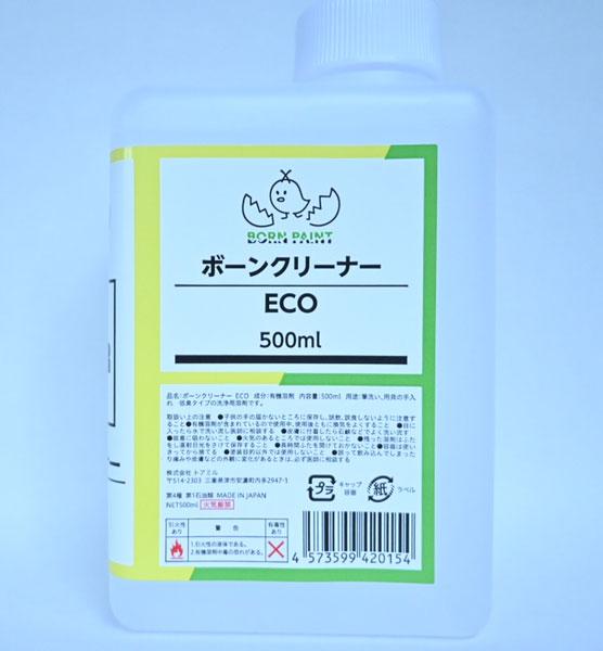 ボーンペイント ボーンクリーナーECO 500ml[トアミル]《発売済・在庫品》