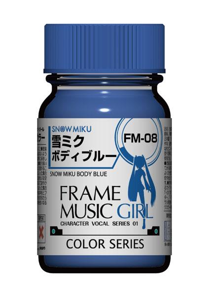 『フレームミュージック・ガール』カラー FM-08 雪ミクボディブルー[ガイアノーツ]《発売済・在庫品》