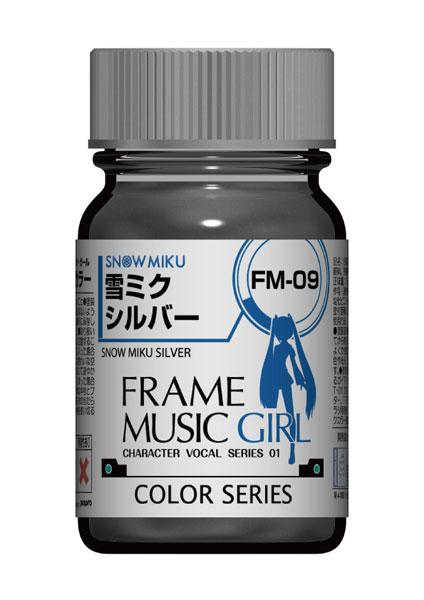 『フレームミュージック・ガール』カラー FM-09 雪ミクシルバー[ガイアノーツ]《発売済・在庫品》