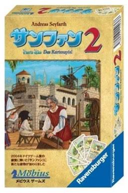 カードゲーム サンファン2 日本語版(再販)[メビウスゲームズ]《在庫切れ》