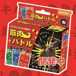 筋肉バトルカードゲーム[ビバリー]《発売済・在庫品》