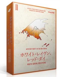 ボードゲーム ホワイト・レイヴン、レッド・ダイ[グループSNE/cosaic]《発売済・在庫品》