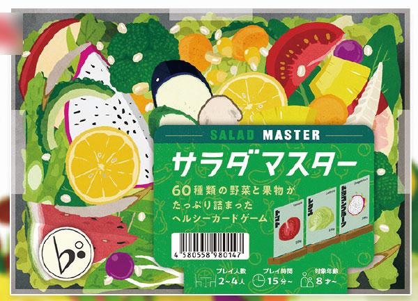 カードゲーム サラダマスター[バンソウ]《発売済・在庫品》
