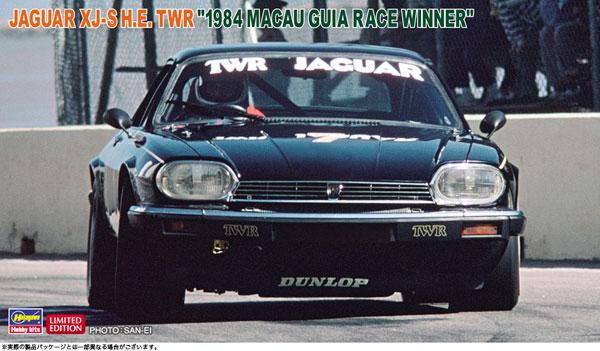 """1/24 ジャグヮー XJ-S H.E. TWR """"1984 マカオ ギアレース ウィナー"""" プラモデル[ハセガワ]《発売済・在庫品》"""