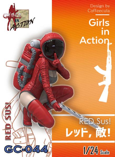 ガールズインアクションシリーズ 1/24 レッド 敵陣潜入「静かにね」[TORI FACTORY]《在庫切れ》